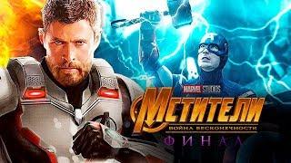 Мстители 4: Финал [Обзор] / [Трейлер 2 на русском]