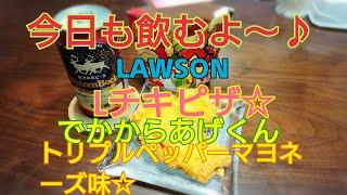 LAWSONさんのLチキピザ  美味しかったです(^^)d.