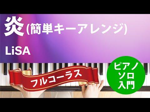 炎(簡単キーアレンジ) LiSA