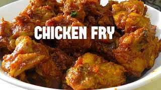 DHABA STYLE CHICKEN FRY/simple masala chicken fry/chicken fry recipe