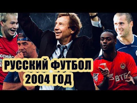 Русский Футбол в 2004: Локомотив чемпион/провал на Евро/драка в Раменском/топ-трансферы РФПЛ