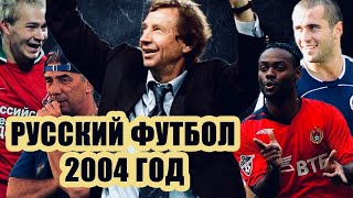 Русский Футбол в 2004 Локомотив чемпион провал на Евро драка в Раменском топ трансферы РФПЛ