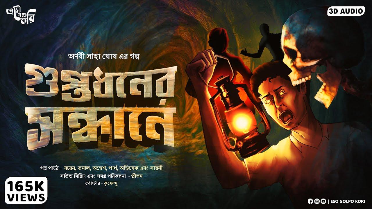 Download গুপ্তধনের সন্ধানে (Horror Thriller)   Eso Golpo Kori   Arnabi Saha Ghosh   Suspense Crime