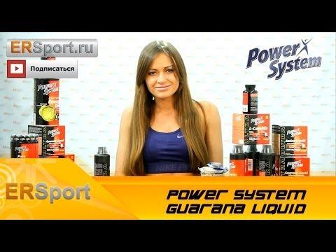 Гуарана|Энергетики Power System Guarana Liquid Спортивное питание (ERSport.ru)