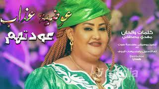 عوضية عذاب - عودتهم    New 2018    اغاني سودانية 2018