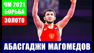 Борьба ЧМ 2021 Борец вольник Абасгаджи Магомедов стал чемпионом мира Бижоев и Найфонов 3 место