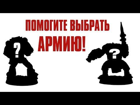 Помогите выбрать армию!