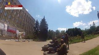 Годовщина оккупации Славянска и Краматорска