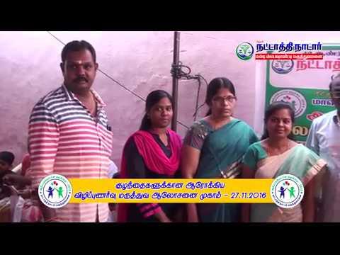 27.11.2016 Mega Children Health Check up Camp by Nattathi Nadar Multi Speciality Hospital, Theni.