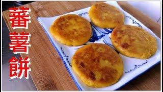 蕃薯餅(地瓜餅) 外面鬆脆 裡面軟綿綿 好好食 超正 簡單易做 (想看我更多影片記得訂閱)