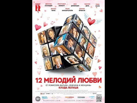 Кадры из фильма 12 мелодий любви