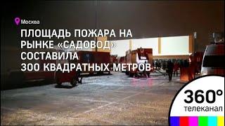 """Пожар на """"Садоводе"""" произошел из-за неосторожного обращения с огнем"""