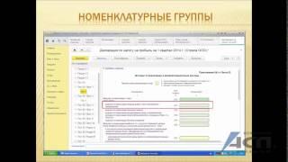 Настройка параметров учета и учетной политики в программе «1С:Бухгалтерия предприятия» редакции 3.0