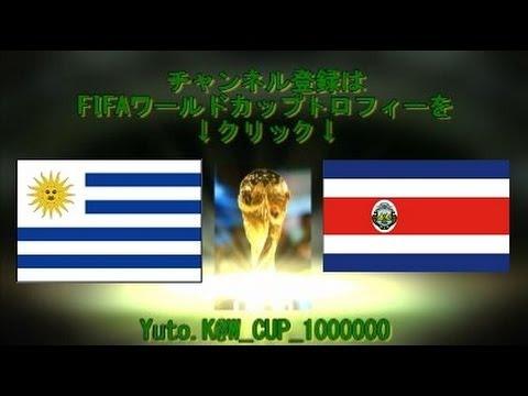 2014ブラジルワールドカップ(W...
