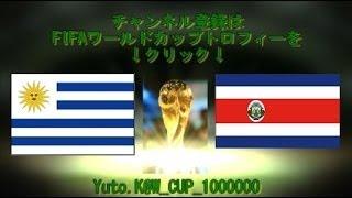 【2014ブラジルワールドカップ(W杯)グループD】ウルグアイ×コスタリカ 1-3 FIFA World Cup Uruguay Costa Rica ※テキストハイライトあり