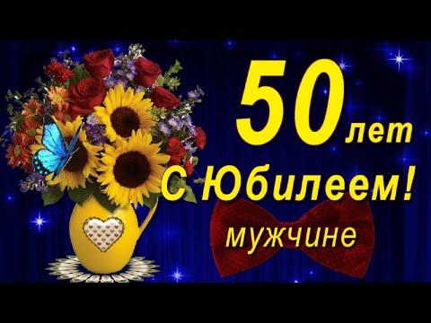 С Юбилеем 50 лет мужчине с Днём рождения!