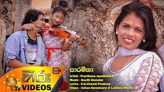 Paramitha - Prarthana Jayathilake [www.hirutv.lk] Thumbnail