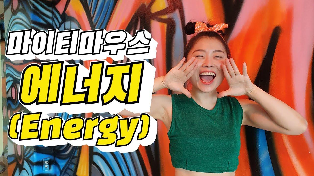 마이티마우스 에너지(Energy) 쉬운다이어트댄스 유산소운동&다리근력운동&팔뚝살빼는운동&옆구리살빼기&전신운동