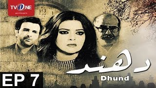 Dhund   Episode 7   Mystery Series   TV One Drama   27th August 2017