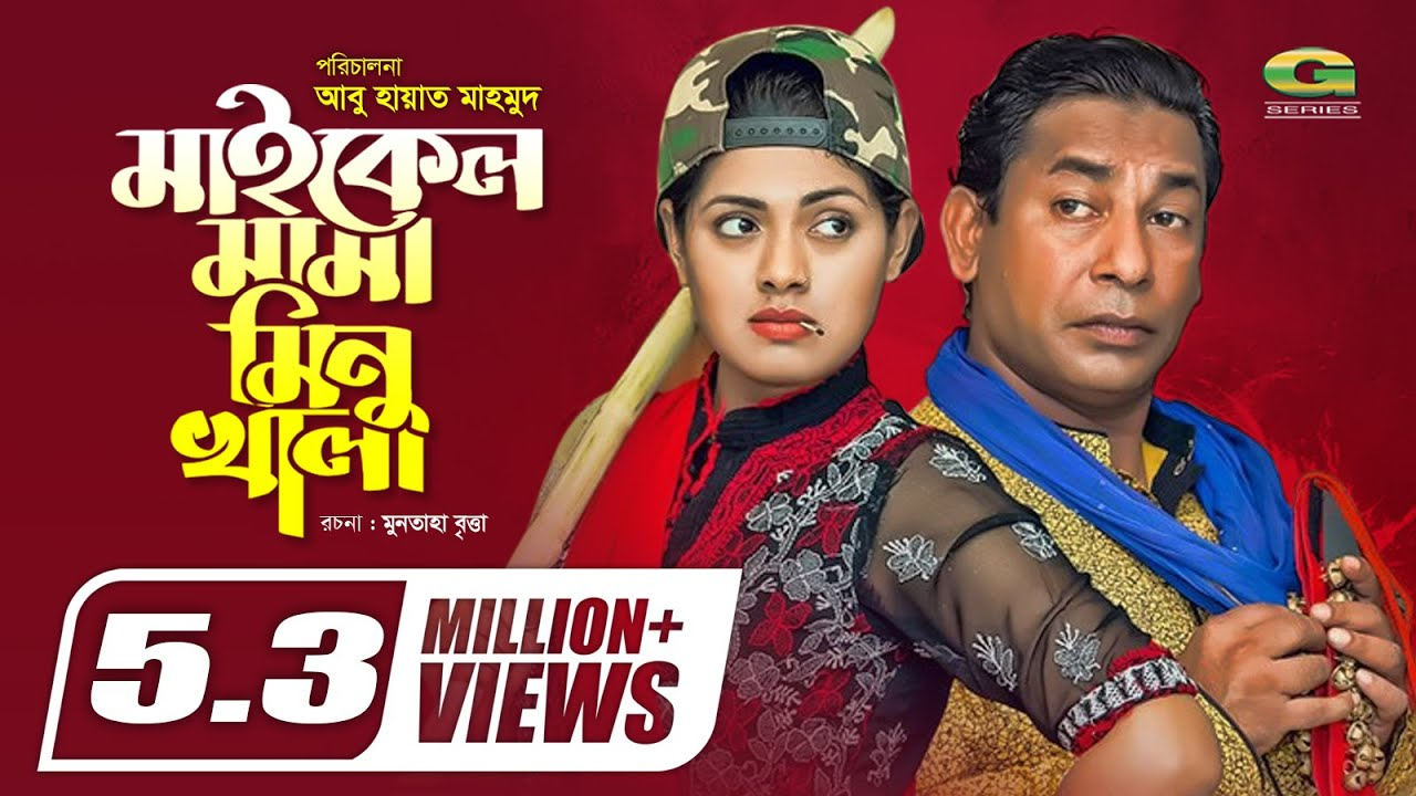 Image result for Eid Bangla Natok 2019 _ Michael Mama Minu Khala _ ft Mosharraf Karim _
