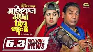 Eid Bangla Natok 2019 | Michael Mama Minu Khala | ft Mosharraf Karim | Tisha