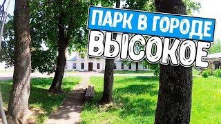Усадебно-парковый ансамбль Сапегов-Потоцких в городе Высокое
