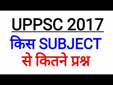 UPPSC 2017 में प्रश्न यहां से आए || SUBJECT WISE ANALYSIS OF UPPSC 2017 EXAM