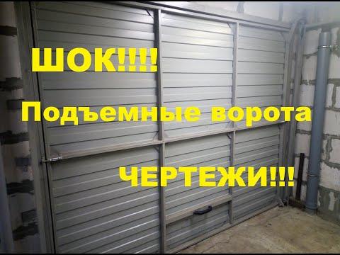 Подъемные гаражные ворота своими руками чертежи видео