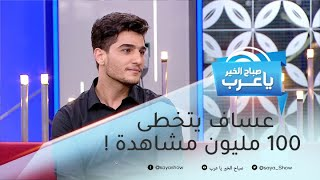 بعد غياب طويل.. محمد عساف يتخطى 100 مليون مشاهدة !