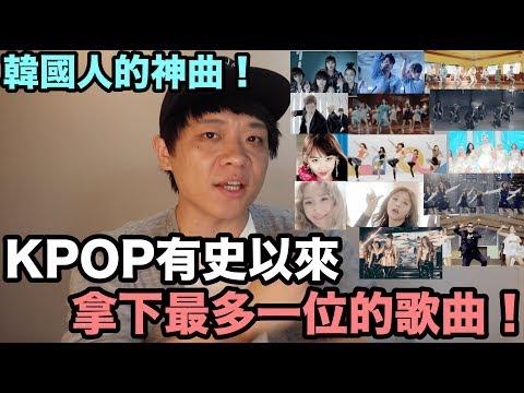 韓國人的神曲?KPOP有史以來 拿下最多一位的歌曲!DenQ