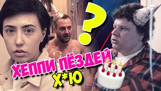 Скетч: Хеппи Пёздей (#ЕвгенийКулик)