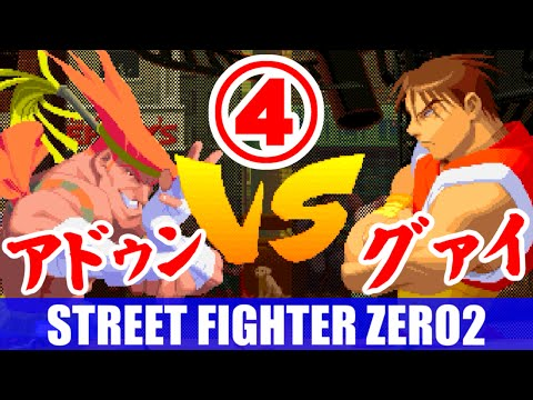 [4/5] アドン(Adon) Playthrough - STREET FIGHTER ZERO2 DASH