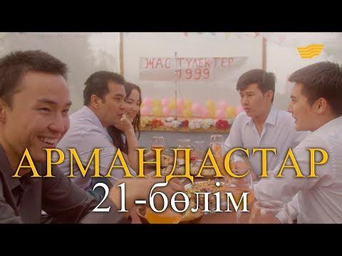 «Армандастар» телехикаясы. 21-бөлім / Телесериал «Армандастар». 21-серия