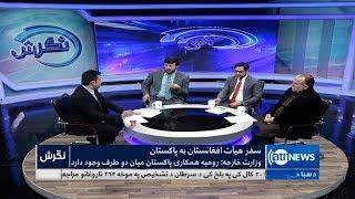NEGARISH 10 Feb 2018 | نگرش: سفر هیات افغانستان به پاکستان
