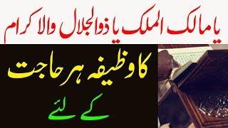 Ya Malik ul Mulk Ya Zuljalal Wal Ikram Ka Wazifa - Har Mushkil Har Pareshani Har Hajat Puri