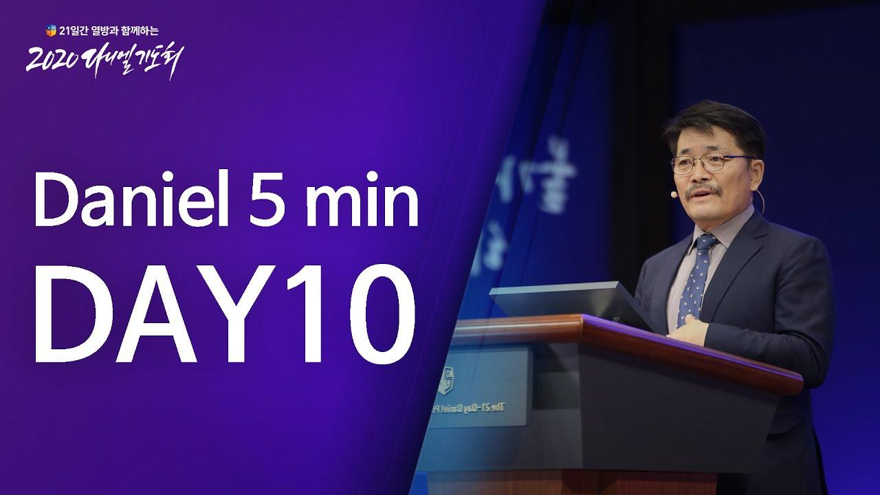 [Daniel 5 min_DAY 10] 불가능을 가능케 하시는 하나님 | 주민호 선교사