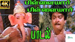 Pillayar Pillayar ||பிள்ளையார் பிள்ளையார் ||  Devotional H D Song