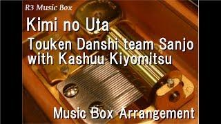 Kimi no Uta/Touken Danshi team Sanjo with Kashuu Kiyomitsu [Music Box]