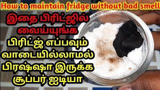 பிரிட்ஜ் வாடையில்லாம எப்பவும் வாசனையா இருக்க சூப்பர் ஐடியா  How to maintain fridge without bad smell