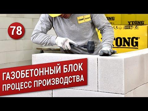 ГАЗОБЕТОН : как производят газобетонные блоки по немецкой технологии?