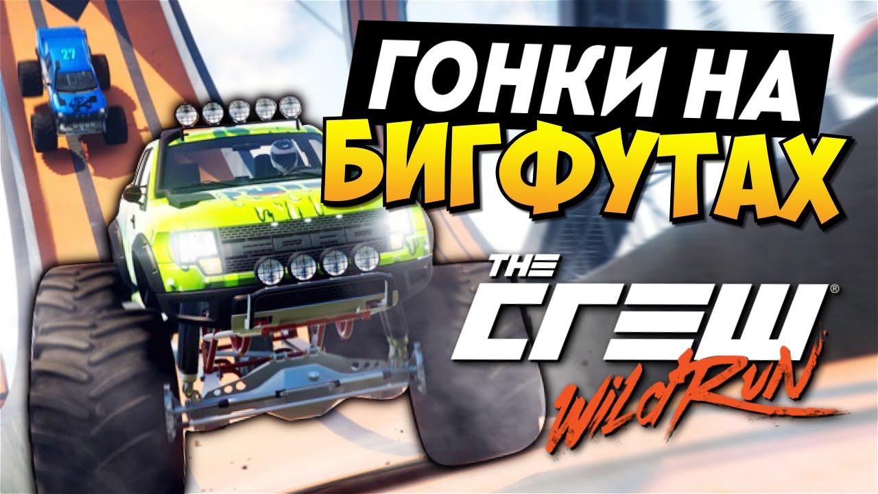 Гонки на бигфутах онлайн игры онлайн гонки на скорой