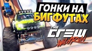 The Crew Wild Run - Гонки на Бигфутах! (Жесть)