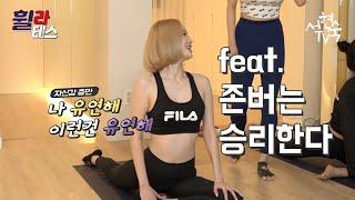 [서현숙TV] 천자매(feat.천온유치어리더)와 함께한…
