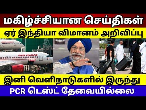 Good News | International Flights News | No PCR Test | Air India | Race Tamil News