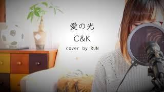 和田アキ子 - 愛の光