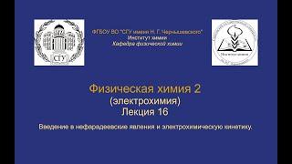 Физическая химия 2 Электрохимия — Лекция 16 — Нефарадеевские явления и электрохимическая кинетика