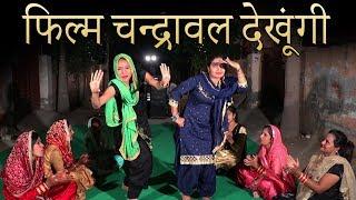 फिल्म चंद्रावल देखुँगी | Haryanvi Folk Song - 38 | Anju, Divya & Shama Chaudhary | हरियाणवी लोकगीत