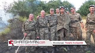 Զինվոր ու փրկարար, գյուղացի ու ոստիկան պայքարում են Բյուրականի անտառներում առաջացած խոշոր հրդեհի դեմ