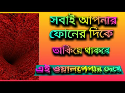 Tunnel live wallpaper for android in bengali. Unique live wallpaper app.