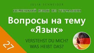 Урок №27: Вопросы на тему «Язык» | НЕМЕЦКИЙ ЯЗЫК ИЗ ГЕРМАНИИ